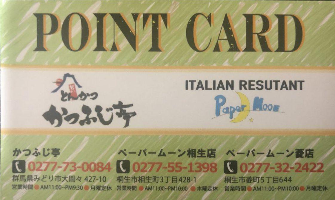 ペーパームーンポイントカード